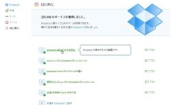 dropbox2_01-thum.jpg