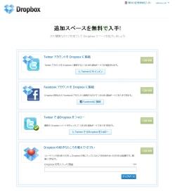 dropbox2_03-thum.jpg