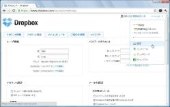 dropbox2_05-thum.jpg