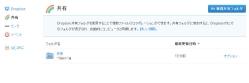 dropbox4_04-thum.jpg