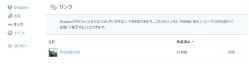 dropbox4_10-thum.jpg