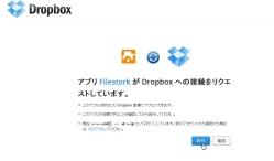 dropbox4_12-thum.jpg