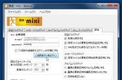mixi_02-thum.jpg