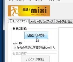 mixi_03-thum.jpg