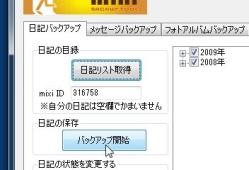 mixi_05-thum.jpg
