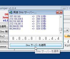 dns_04-thum.jpg