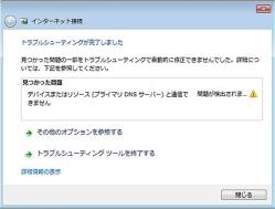 dns_01-thum.jpg