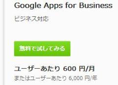 googleapps_01.jpg
