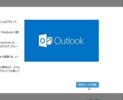 outlook_04.jpg