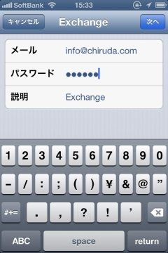 exchange_iphone_04.jpg