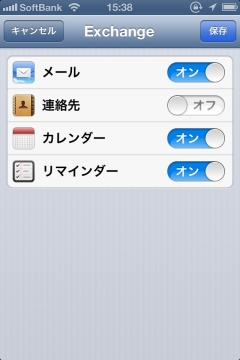 exchange_iphone_07.jpg