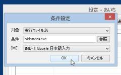 ime_11-thum.jpg