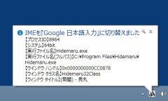 ime_12-thum.jpg