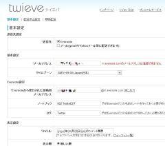twieve_03-thum.jpg