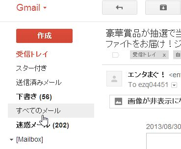どこ メール アーカイブ