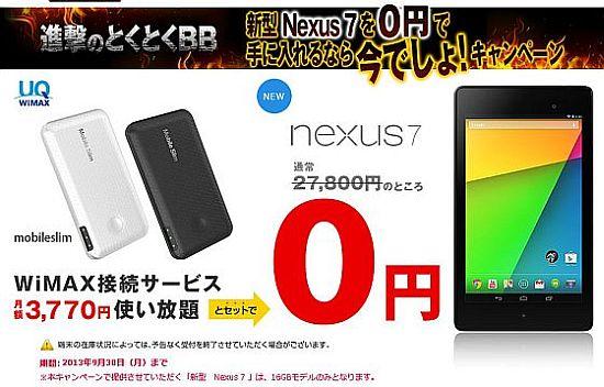 nexus7_05.jpg