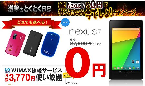 nexus7_2_top.jpg