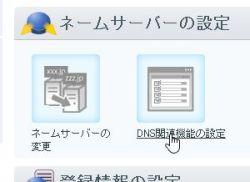 nameserver_01.jpg