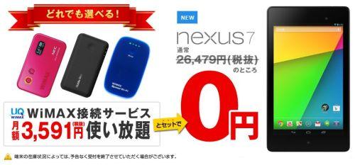 nexus2.jpg