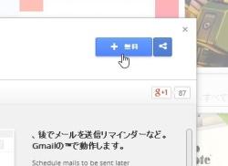 gmailminder_01-thum.jpg