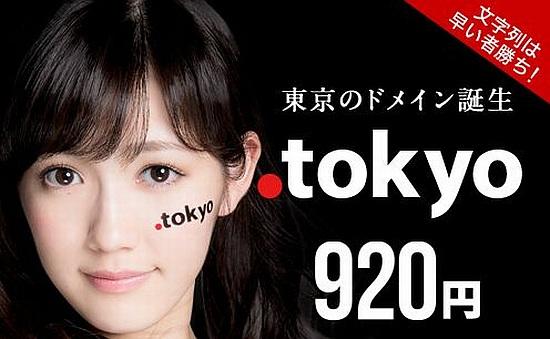 tokyodo_01.jpg