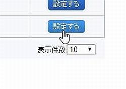 jyusin_03-thum.jpg