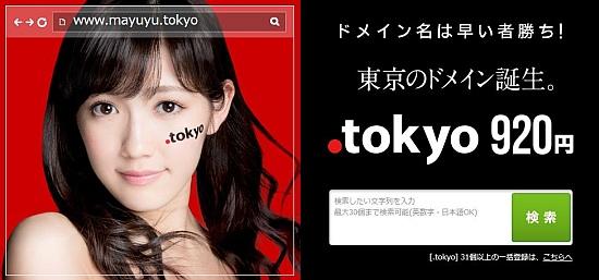 dottokyo_02.jpg