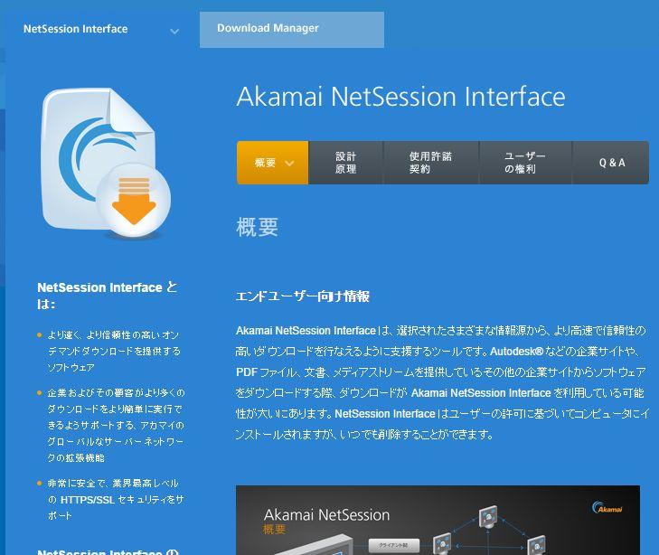 akamai netsession interface installer