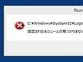 PC起動時にDLLのエラーで「指定されたモジュールが見つかりませ
