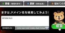 domain_01-thum.jpg