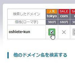 domain_02-thum.jpg