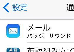 mailpush2_14-thum.jpg