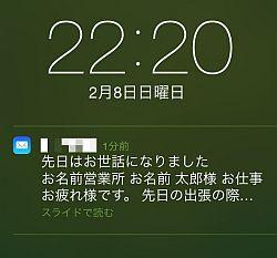 mailpush2_17-thum.jpg