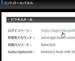 gmailoffice_01-thum.jpg