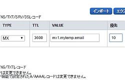 mytempmail_04-thum.jpg