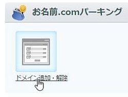 domainpark_02-thum.jpg