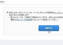 domainpark_07-thum.jpg