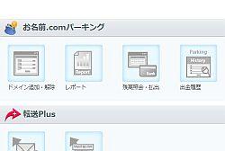 domainpark_09-thum.jpg