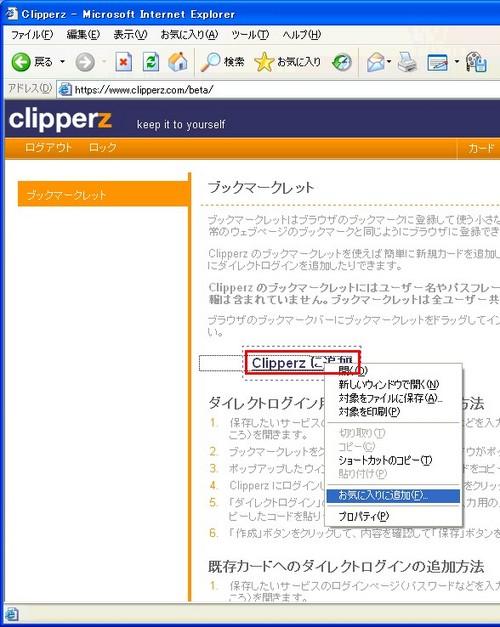 clipperz02.jpg