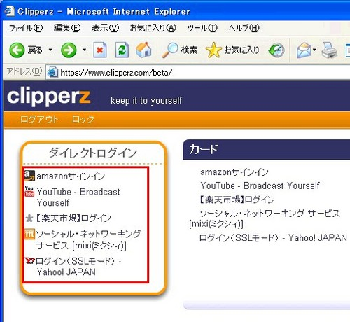 clipperz06.jpg