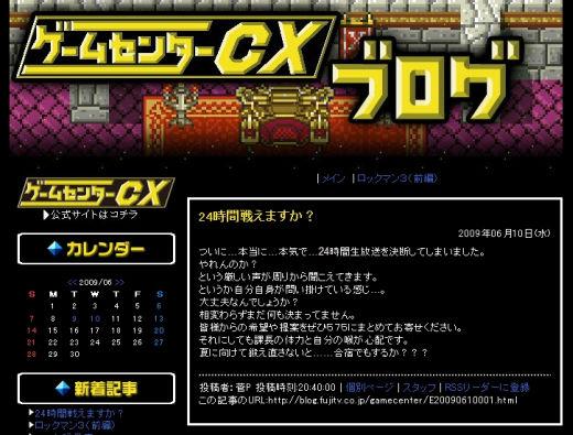 ゲームセンターcx 生放送