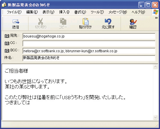 Sample Japanese email