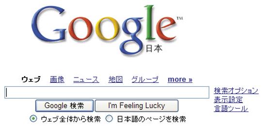 Googleの検索結果のリンク先を .