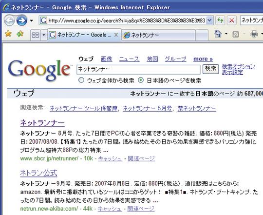 Googleの検索結果でリンクをクリックすると、そのページが新しいタブで開かれるようになる