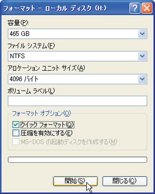 開けなくなったHDDを右クリックして「フォーマット」をクリック。「クイッ... HDDが未フォー