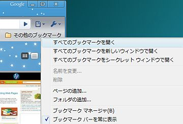 ChromeBookmark