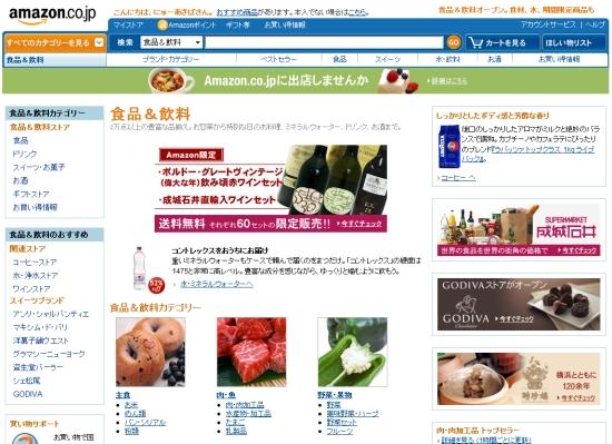 amazon_food