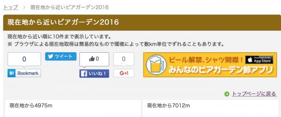 ostSv20160618_beergarden_3