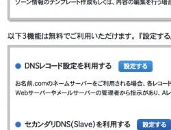 dns_03