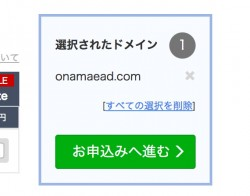 onamaead_03